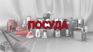 Товары ОптБыт/ Бытовая техника со скидкой /Москва – 182 ...