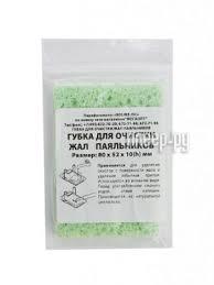 Купить <b>Губка для очистки жал</b> Solins 80x50mm Green 00012811 ...