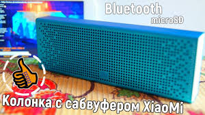 <b>Колонка</b> - <b>XiaoMi Bluetooth</b> Speaker - Обзор (Невероятно ...