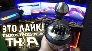Механическая <b>КПП Thrustmaster TH8A</b> от которой я реально ...