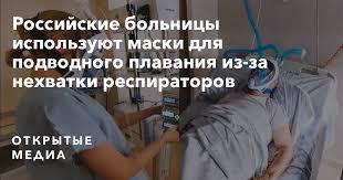 Российские больницы используют <b>маски для подводного</b> ...