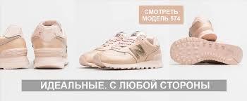 Официальный интернет-магазин New Balance в Беларуси ...