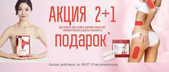 Акция на Lamucha 3 по цене 2 - ZODIACOS.RU - корейская ...