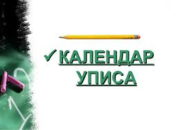 Резултат слика за kalendar aktivnosti УПИСА