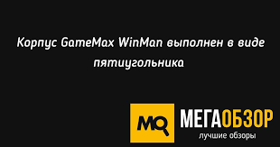 <b>Корпус GameMax WinMan</b> выполнен в виде пятиугольника ...