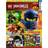 «<b>Lego журналы Журнал Lego Ninjago</b> №02 (2018 ...