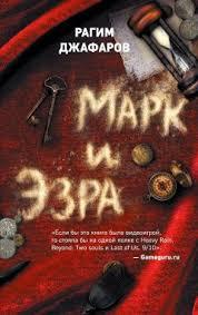 <b>Марк и</b> Эзра скачать книгу <b>Рагима Джафарова</b> : скачать ...