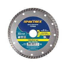 <b>Диск алмазный ПРАКТИКА</b> 150х22 мм 030-733 в Москве – купить ...