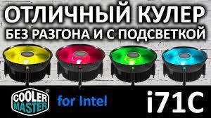 Обзор на кулер для процессора <b>CoolerMaster i71C</b> RR-<b>I71C</b> ...