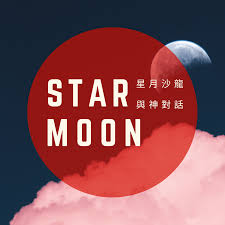 STAR MOON 星月沙龍