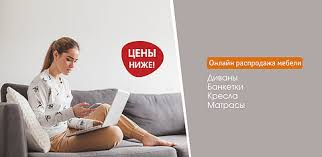 Белорусская <b>мебель</b> Пинскдрев - официальный сайт с каталогом ...