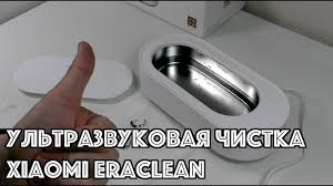 <b>Ультразвуковая</b> чистка <b>Xiaomi</b> EraClean - YouTube