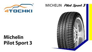 Спортивная летняя шина <b>Michelin Pilot Sport</b> PS3 - 4 точки. Шины ...