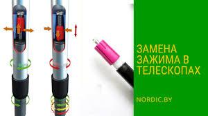 Замена зажима в телескопических <b>палках</b> для скандинавской ...
