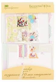 <b>Набор для создания</b> открыток <b>Белоснежка</b> 11,5x17 см, 10 шт ...