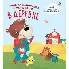 <b>Робинс Книжки</b> - <b>панорамки</b> с окошками В деревне - Акушерство ...
