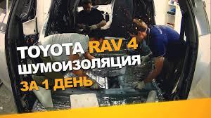 Шумоизоляция <b>Toyota Rav 4</b> за 1 день. - YouTube