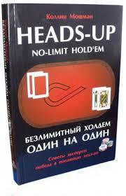 Купить «<b>Безлимитный Холдем</b> Один на Один»   Коллин <b>Мошман</b> ...