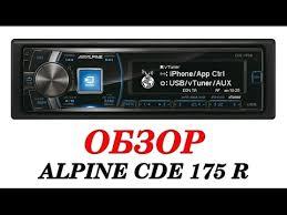 Обзор и настройка <b>Alpine CDE</b> 175 R фронт эквалайзер ...