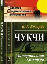 Купить книгу: Богораз В.Г. / Чукчи: Материальная ... - URSS.ru