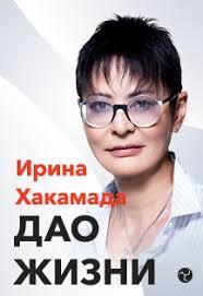 <b>Ирина Хакамада</b>. <b>Дао жизни</b> в Сочи купить билеты на тренинг ...
