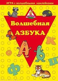 Волшебная <b>азбука</b> с многоразовыми <b>наклейками</b> - купить по ...