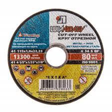 <b>Отрезные</b> круги - купить <b>отрезной</b> диск по низкой цене в ...
