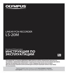 Ð˜Ð½Ñ Ñ'Ñ€ÑƒÐºÑ†Ð¸Ñ - Olympus - Europe
