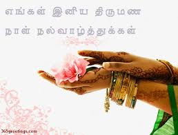 A cute Tamil Anniversary card with Flower From 365greetings.com