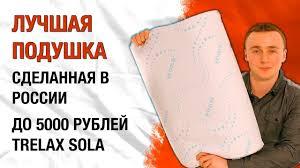 <b>Trelax Sola</b> П30 | Лучшая недорогая ортопедическая <b>подушка</b> ...