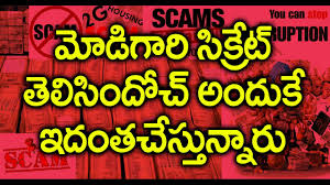 list of scams in since total sum of  list of scams in since 1947 total sum of 8 031 005 000 000 rupees viralnewsin
