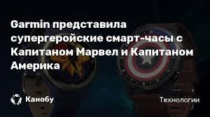 Garmin представила супергеройские смарт-<b>часы</b> с Капитаном ...