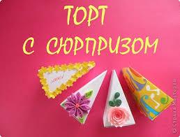 Торт-Упаковки - Millinda