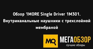 Обзор <b>1MORE</b> Single Driver <b>1M301</b>. Внутриканальные <b>наушники</b> ...