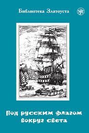 Книги о Путешествиях (страница 13)