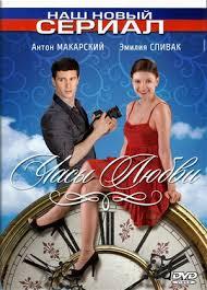 <b>Часы любви</b> (сериал, 1 сезон) – трейлеры, даты премьер ...