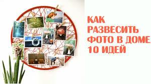 Как развесить фото - 10 оригинальных идей - YouTube