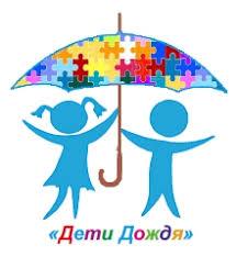 Картинки по запросу фото посвященные дню аутизма