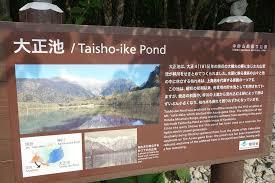 「1915年 - 焼岳で噴火。梓川がせき止められて大正池ができる。」の画像検索結果
