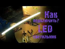 Как подклютить <b>LED</b>, <b>светильник</b> светодиодный. Своими руками ...