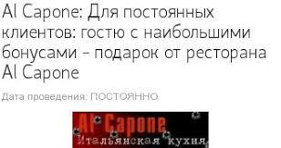 (Челябинск) <b>Al</b> Capone (Челябинск)