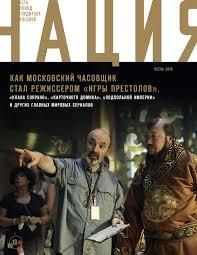 Нация, №24, 2018 г. by EuroMedia - issuu
