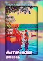 <b>Андреева Роза</b> Павловна - купить книги автора или заказать по ...