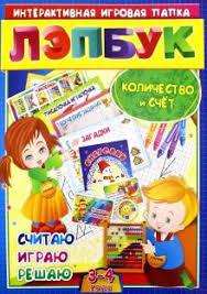 """Книга: """"<b>Лэпбук</b>. <b>Математика</b>: количество и счет. Для детей 3-4 ..."""