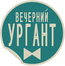 <b>Evening</b> Urgant - Wikipedia