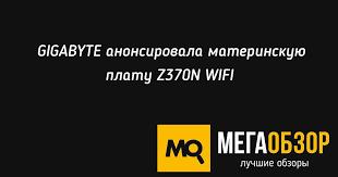 <b>GIGABYTE</b> анонсировала <b>материнскую плату</b> Z370N WIFI - Mega ...