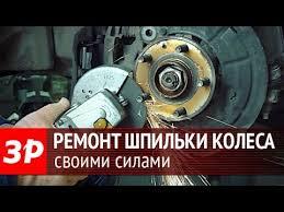 Ремонт шпильки <b>колеса</b> своими силами - YouTube