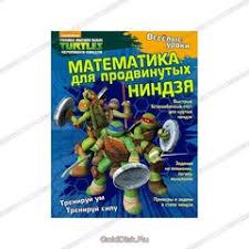 Учебные пособия <b>ND Play</b> — купить на Яндекс.Маркете
