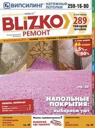 BLIZKO Ремонт (г. Пермь) №6 (12) 06.04.2014 by BLIZKO Ремонт ...