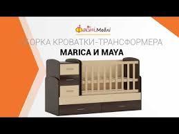 Сборка кроватки-трансформера Marica и Maya - YouTube